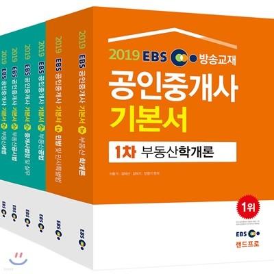 2019 EBS 공인중개사 기본서 1,2차 세트