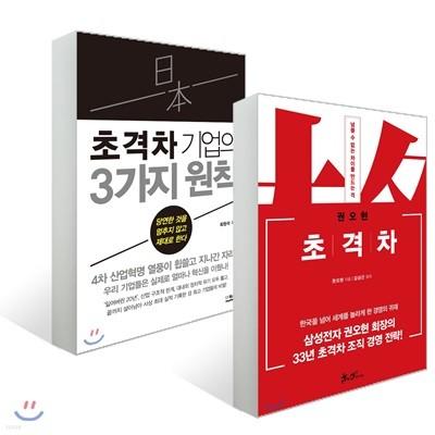 초격차 + 일본 초격차 기업의 3가지 원칙