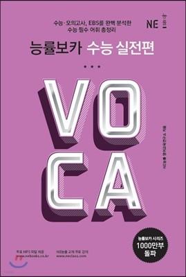 능률 VOCA 보카 수능 실전편