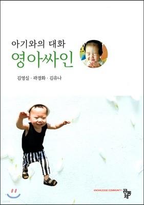 영아싸인-아기와의 대화