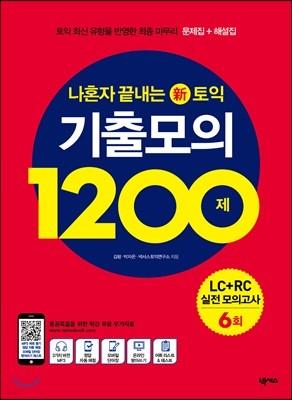 나혼자 끝내는 신(新)토익 기출모의 1200제 LC+RC 6회