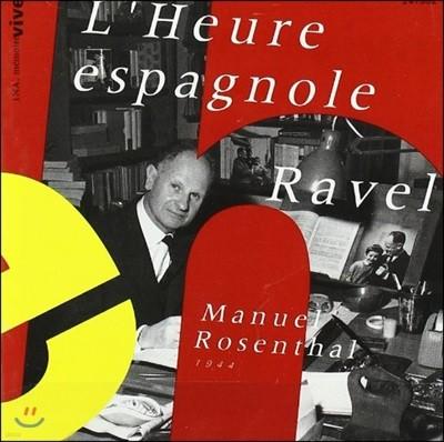 Manuel Rosenthal 라벨: 오페라 '스페인의 한 때' (Ravel: L'heure Espagnole)