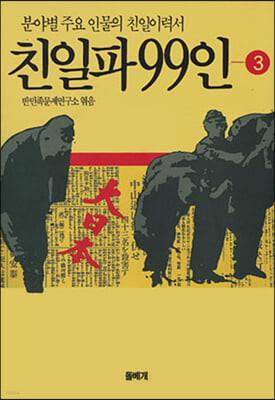[중고] 친일파 99인 3