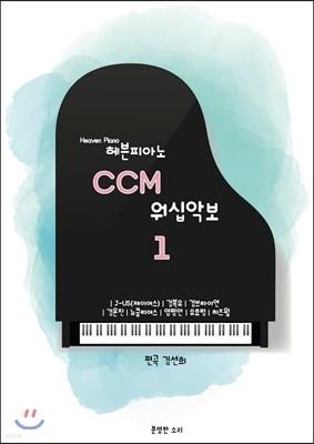 헤븐피아노 CCM 워십악보 1