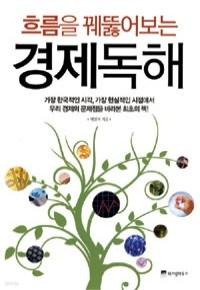 흐름을 꿰뚫어보는 경제독해 - 가장 한국적인 시각, 가장 현실적인 시점에서 우리 경제의 문제점을 바라본 최초의 책! (경제/상품설명참조/2)