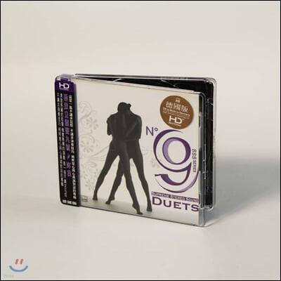 ABC 레이블 고음질 재즈 음악 모음집 (Supreme Stereo Sound 9: Duets