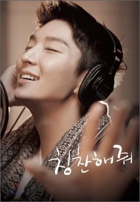 이준기 - 미니앨범 : 칭찬해줘