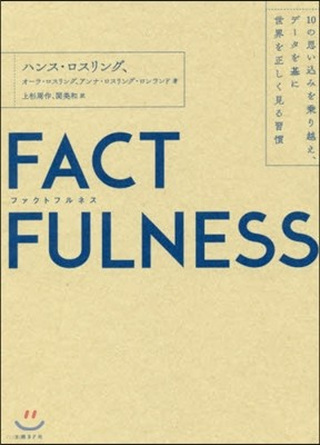 FACTFULNESS(ファクトフルネス) 10の思いこみを乘り越え,デ-タを基に世界を正しく見る習慣