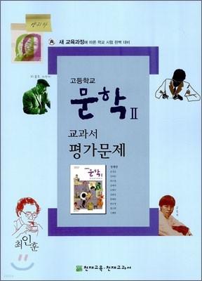 고등학교 문학 2 교과서 평가문제 (2012년/정재찬)