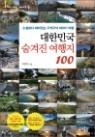 대한민국 숨겨진 여행지 100