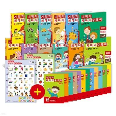 기적의 세마디 중국어 12권 세트(토킹펜 지원,토킹펜 미포함)