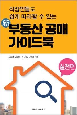 新 부동산 공매 가이드북