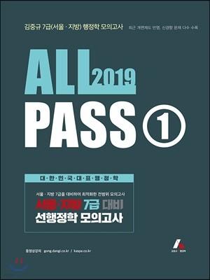 2019 김중규 ALL PASS 선행정학 모의고사 1