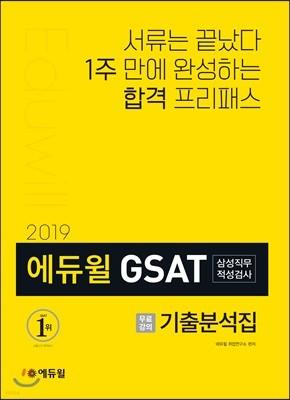 2019 에듀윌 GSAT 삼성직무적성검사 기출분석집