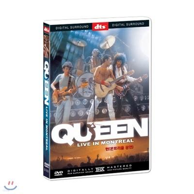 퀸 몬트리올 공연 : (Queen Live in Montreal)