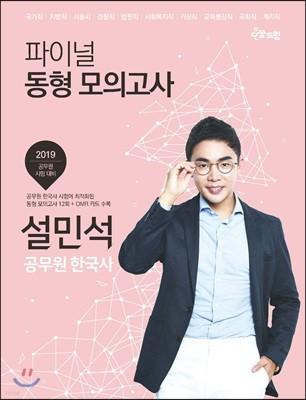 2019 설민석 공무원 한국사 파이널 동형 모의고사