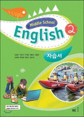Middle School English 2 자습서 (2020년용)