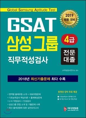 2019 GSAT 4급 삼성그룹 직무적성검사 전문대졸