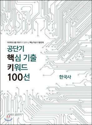 공단기 핵심 기출 키워드 100선 한국사