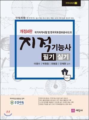 지적기능사 필기/실기