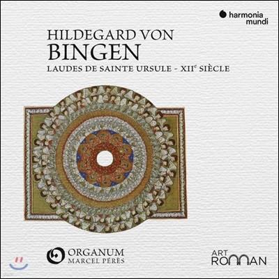 Ensemble Organum 폰 빙겐: 성 우르술라의 라우데스 (Hildegard von Bingen: Laudes de sainte Ursule)
