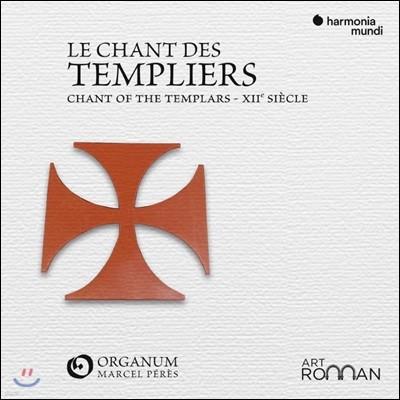 Ensemble Organum 템플 기사단 성가집 (Le Chant des Templiers)