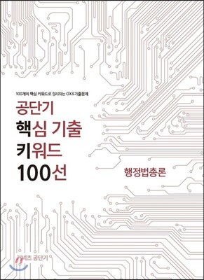 공단기 핵심 기출 키워드 100선 행정법총론