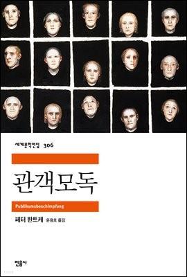관객모독 - 세계문학전집 306