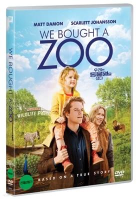 우리는 동물원을 샀다 (1Disc)
