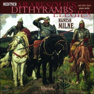 Hamish Milne 니콜라이 매트너: 피아노 소품집 (Nikolai Medtner: Arabesques, Dithyrambs, Elegies)