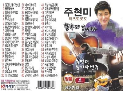 [USB 앨범] 주현미 향수의통키타 60곡