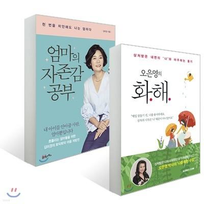 오은영의 화해 + 엄마의 자존감 공부