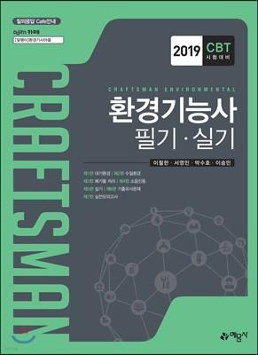 2019 환경기능사 필기+실기