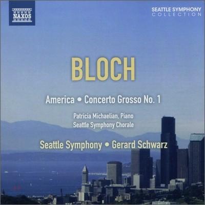 Gerard Schwarz 블로흐 : 아메리카, 콘체르토 그로소 1번 (Bloch : Concerto Grosso No.1 Etc)