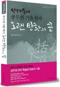 선재국어 공무원 기출 한자 오랜 방황의 끝 (취업/상품설명참조/2)