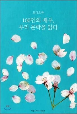 [USB] 100인의 배우, 우리 문학을 읽다 (오디오북)