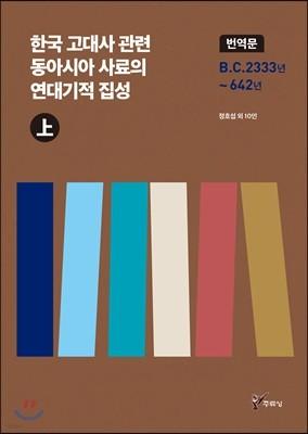 한국 고대사 관련 동아시아 사료의 연대기적 집성 번역문 (상)