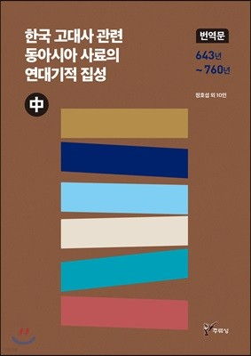 한국 고대사 관련 동아시아 사료의 연대기적 집성 번역문 (중)