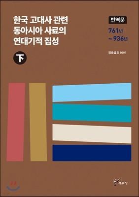 한국 고대사 관련 동아시아 사료의 연대기적 집성 번역문 (하)