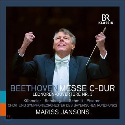 Mariss Jansons 베토벤: 미사 C장조, '레오노레' 서곡 3번 (Beethoven: Messe C-Dur)