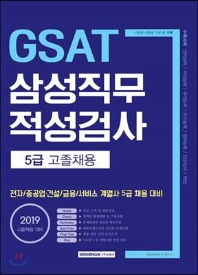 2019 기쎈 GSAT 삼성직무적성검사 5급 고졸채용