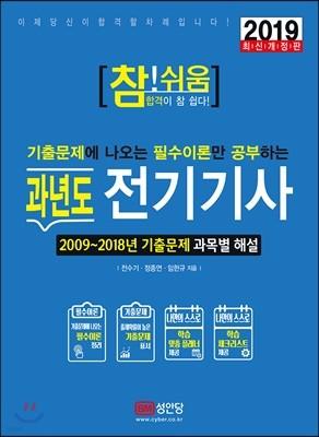 2019 참!쉬움 과년도 전기기사 필기