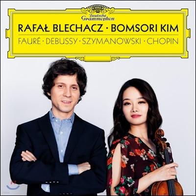 김봄소리 / Rafal Blechacz 바이올린 소나타 - 포레 / 드뷔시 / 시마노프스키 / 쇼팽