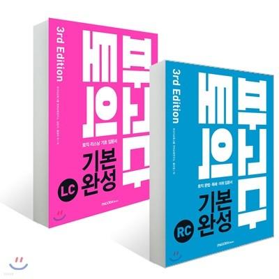 파고다 토익 기본 완성 3rd Edition LC + RC 세트
