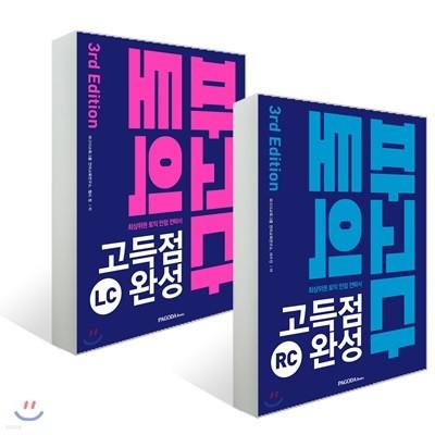 파고다 토익 고득점 완성 3rd Edition LC + RC 세트
