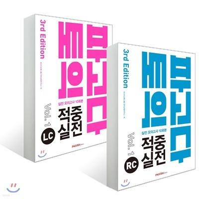 파고다토익 적중 실전 Vol. 1 3rd Edition LC + RC 세트