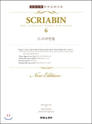 스크랴빈 집 6 : SCRIABIN 6