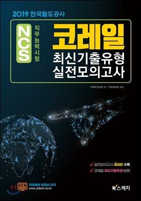 2019 한국철도공사 코레일 최신기출유형 실전모의고사