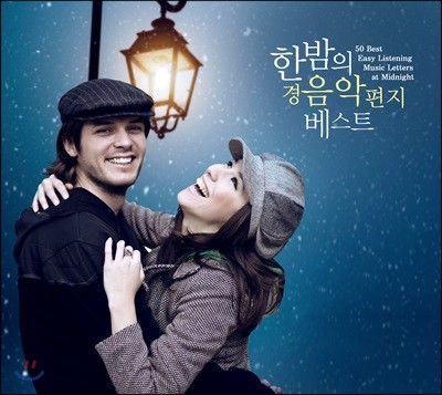 한밤의 경음악 편지 베스트 (50 Best Easy Listening Music Letters at Midnight) [2CD]