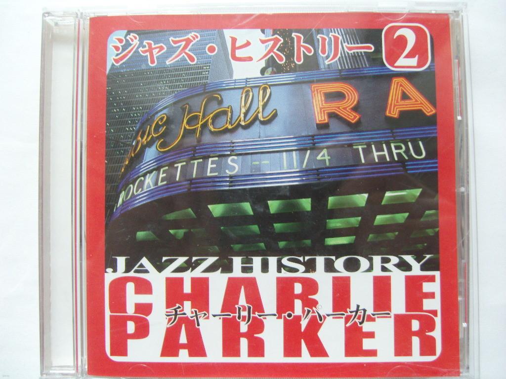찰리 파커 Charlie Parker: Jazz History Vol.2
